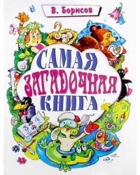 Самая загадочная книга: загадки круглый год