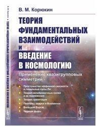 Теория фундаментальных взаимодействий и введение в космологию. Применение квазигрупповых симметрий