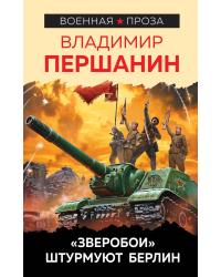 """Зверобои"" штурмуют Берлин"