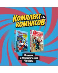 """Комплект комиксов """"Мстители и Фантастическая Четвёрка"""" (количество томов: 2)"""