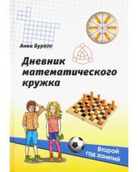 Дневник математического кружка: второй год занятий