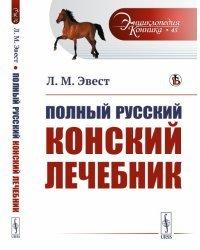 Полный русский конский лечебник. Выпуск №45