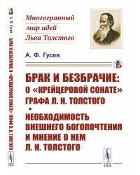 """Брак и безбрачие. О """"Крейцеровой сонате"""" графа Л.Н. Толстого. Необходимость внешнего богопочтения и мнение о нем Л.Н. Толстого"""
