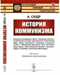 История коммунизма. Выпуск №111