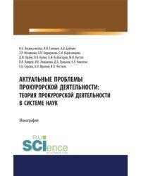 Актуальные проблемы прокурорской деятельности: теория прокурорской деятельности в системе наук. Монография