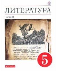 Литература. 5 класс. Учебное пособие. Часть 2. ФГОС