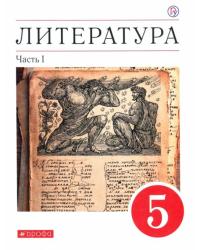 Литература. 5 класс. Учебное пособие. Часть 1. ФГОС