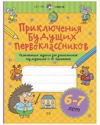 Приключения будущих первоклассников. Развивающие задания для дошкольников. 6-7 лет