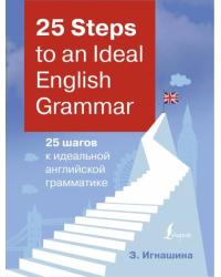 25 шагов к идеальной английской грамматике