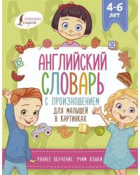 Английский словарь с произношением для малышей в картинках