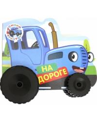 Синий трактор. На дороге