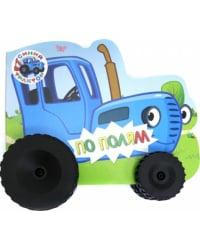 Синий трактор. По полям