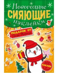 Новогодние сияющие наклейки. Подарок от Деда Мороза