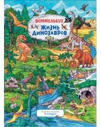Жизнь динозавров. Виммельбух
