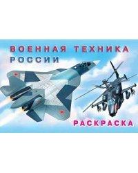 Военная техника России. Раскраска