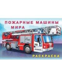 Пожарные машины мира. Раскраска
