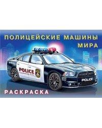 Полицейские машины мира. Раскраска