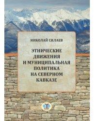 Этнические движения и муниципальная политика на Северном Кавказе