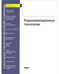 Радиосвязь и радионавигация. Радионавигационные технологии. Выпуск №5