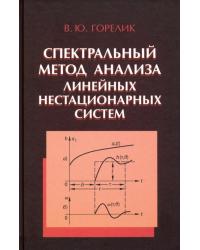 Спектральный метод анализа линейных нестационарных систем