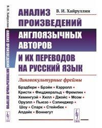 Анализ произведений англоязычных авторов и их переводов на русский язык. Лингвокультурные фреймы