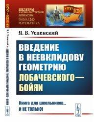 Введение в неевклидову геометрию Лобачевского—Бойяи. Выпуск №243