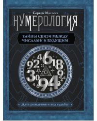 Нумерология. Тайны связи между числами и будущим