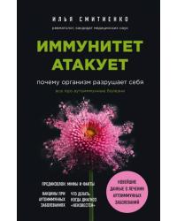 Иммунитет атакует. Почему организм разрушает себя