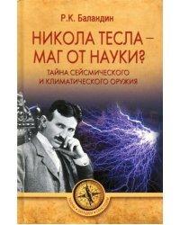 Никола Тесла - маг от науки? Тайна сейсмического и климатического оружия