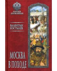 Москва в походе