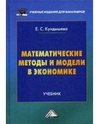 Математические методы и модели в экономике. Учебник. Гриф МО РФ