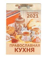 """Календарь отрывной на 2021 год """"Православная кухня"""", 115х78х30 мм"""