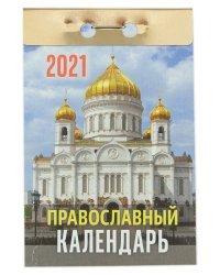 """Календарь отрывной на 2021 год """"Православный"""", 115х78х30 мм"""