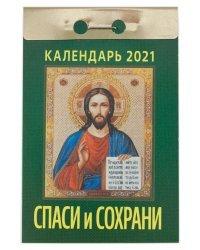 """Календарь отрывной на 2021 год """"Спаси и сохрани"""", 115х78х30 мм"""