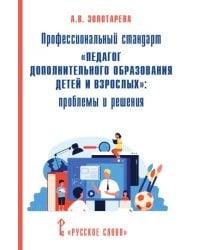 """Профессиональный стандарт """"Педагог дополнительного образования детей и взрослых"""": проблемы и решения"""