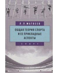 Общая теория спорта и её прикладные аспекты
