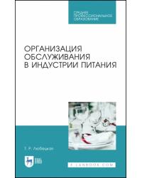 Организация обслуживания в индустрии питания. Учебник для СПО