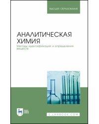 Аналитическая химия. Методы идентификации и определения веществ. Учебник для вузов