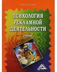 Психология рекламной деятельности. Учебник. Гриф МО РФ