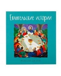 Евангельские истории в пересказе Калининой Галины для детей