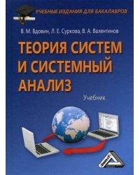 Теория систем и системный анализ. Учебник. Гриф МО РФ