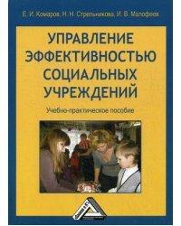 Управление эффективностью социальных учреждений. Учебно-практическое пособие