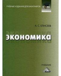 Экономика. Учебник. Гриф МО РФ