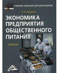 Экономика предприятия общественного питания. Учебник. Гриф МО РФ