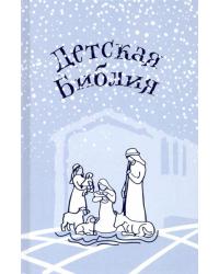 Детская Библия. Подарок на Рождество