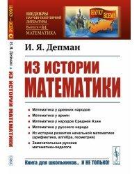 Из истории математики. Выпуск №84