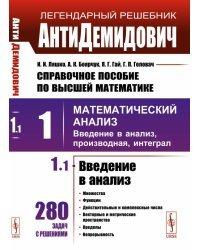 Справочное пособие по высшей математике. АнтиДемидович. Том 1. Часть 1. Введение в анализ. Математический анализ: введение в анализ, производная, интеграл