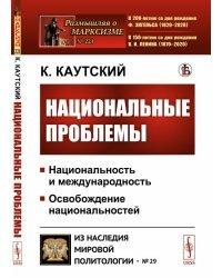 Национальные проблемы. Выпуск №221, №29