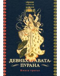 Девибхагавата-пурана. Книга 3