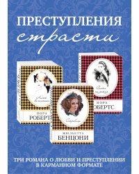 Преступления страсти. Три романа о любви и преступлении (комплект из 3 книг) (количество томов: 3)